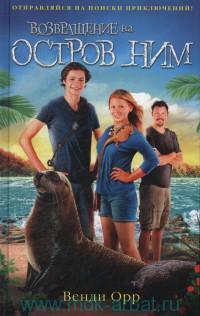 Возвращение на остров Ним : роман