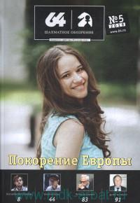 64 Шахматное обозрение №5(1219), 2019 : ежемесячный журнал для любителей игры и профессионалов