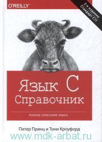 Язык C. : справочник : полное описание языка