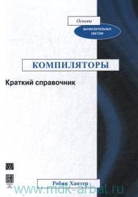 Компиляторы : краткий справочник