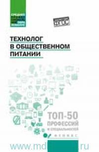 Технолог в общественном питании : учебник
