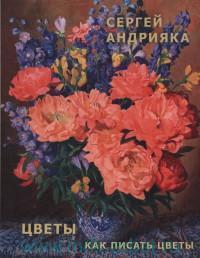 Цветы. Как писать цветы : Альбом : Учебно-методическое пособие