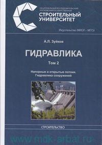 Гидравлика : учебник : в 2 т. Т. 2. Напорные и открытые потоки. Гидравлика сооружений