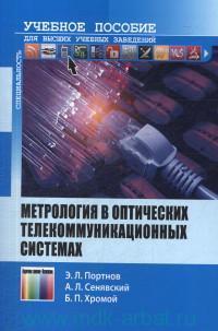 Метрология в оптических телекоммуникационных системах : учебное пособие для вузов