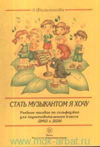 Стать музыкантом я хочу : учебное пособие по сольфеджио для подготовительного класса ДМШ и ДШИ