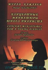 Концертные миниатюры юного пианиста : 25 пьес разной трудности : для фортепиано = Concert Miniatures for a Young Pianist : 25 Pieces of Varying Difficulty of Technique