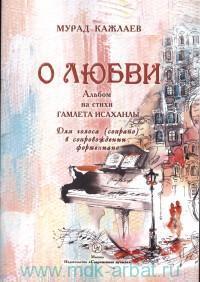О любви : альбом на стихи Гамлета Исаханлы : для голоса (сопрано) в сопровождении фортепиано
