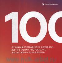 100 лучших фотографий из Instagram = Best Instagram photographs