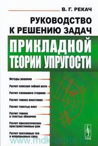 Руководство к решению задач прикладной теории упругости : учебное пособие