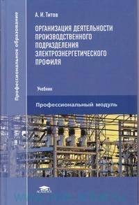Организация деятельности производственного подразделения электроэнергетического профиля : учебник для студентов учреждений среднего профессионального образования