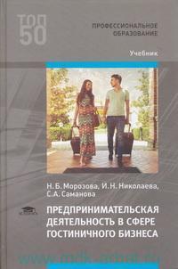 Предпринимательская деятельность в сфере гостиничного бизнеса : учебник для студентов учреждений среднего профессионального образования