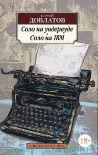 Соло на ундервуде ; Соло на IBM