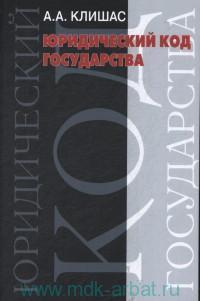 Юридический код государства : вопросы теории и практики