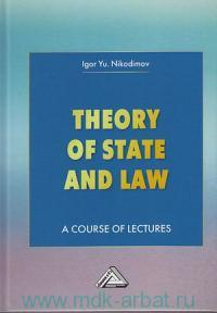 Theory of State and Law. A Course of Lectures = Теория государства и права : учебное пособие