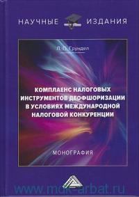 Комплаенс налоговых инструментов деофшоризации в условиях международной налоговой конкуренции : монография