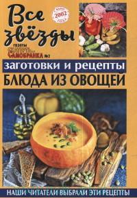 рецепты из газеты скатерть самобранка