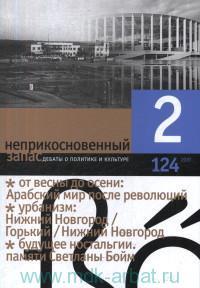 Неприкосновенный запас №2 (124), 2019 : дебаты о политике и культуре