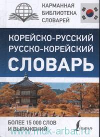 Корейско-русский, русско-корейский словарь