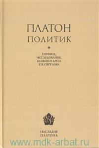Платон. Политик