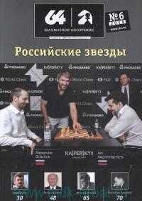 64 Шахматное обозрение №6(1220), 2019 : ежемесячный журнал для любителей игры и профессионалов