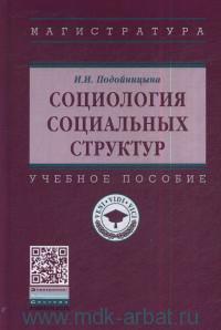 Социология социальных структур : учебное пособие