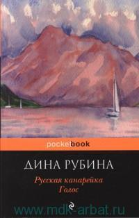 Русская канарейка. Голос : роман