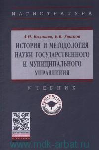 История и методология науки государственного и муниципального управления : учебник