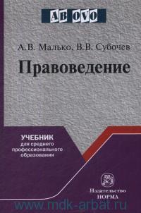 Правоведение : учебник для среднего профессионального образования