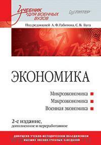 Экономика : учебное пособие для вузов
