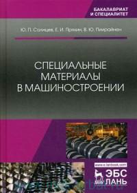 Специальные материалы в машиностроении : учебник