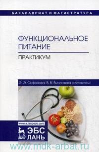 Функциональное питание : практикум : учебное пособие