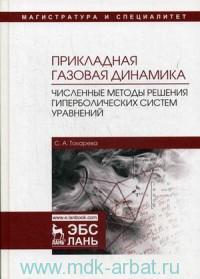 Приклданая газовая динамика : Численные методы решения гиперболических систем уравнений : учебное пособие