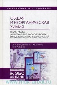 Общая и неорганическая химия : практикум для студентов биологических и медицинских специальностей : учебно-методическое пособие