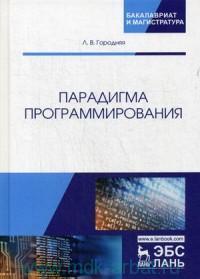 Парадигма программирования : учебное пособие