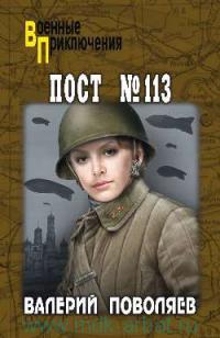 Пост №113 : роман