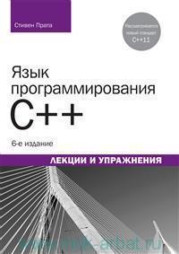 Язык программирования C++ : лекции и упражнения