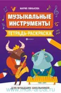 Музыкальные инструменты : тетрадь-раскраска для младших школьников