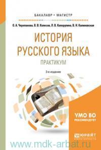 История русского языка : Практикум : учебное пособие для бакалавриата и магистратуры
