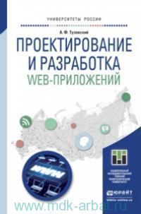 Проектирование и разработка web-приложений : учебное пособие для академического бакалавриата