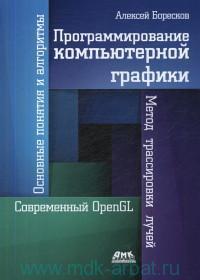 Программирование компьютерной графики. Современный OpenGL