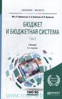 Бюджет и бюджетная система. В 2 т. Т.2 : учебник для бакалавриата и магистратуры