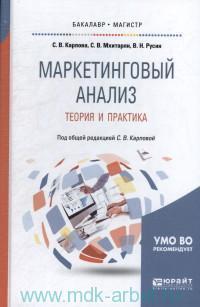 Маркетинговый анализ. Теория и практика : учебное пособие для бакалавриата и магистратуры