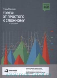 Forex : От простого к сложному