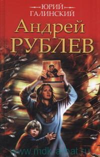 Андрей Рублев