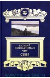 Север : очерки  русской действительности