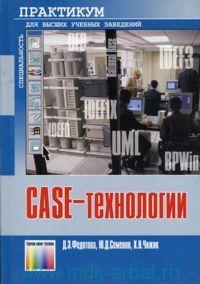 CASE-технологии : практикум