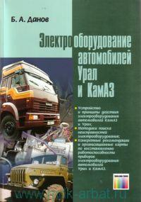 Электрооборудование автомобилей Урал и КамАЗ