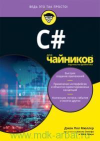 C# для чайников