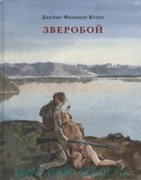 Зверобой, или Первая тропа войны : роман