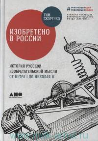 Изобретено в России : история русской изобретательской мысли от Петра I  до Николая II